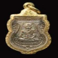 เหรียญหลวงพ่อทวดรุ่น3