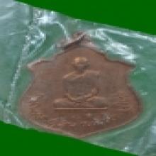 เหรียญทรงผนวช ปี๒๕๑๗(เหรียญที่๒)