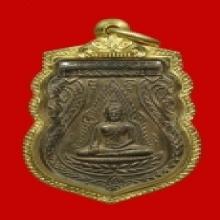เหรียญชินราชหลวงปู่เพิ่ม