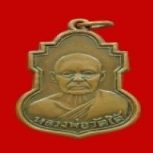 เหรียญหลวงพ่อเปลี่ยนวัดใต้ รุ่น 2