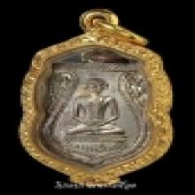 เหรียญหลวงพ่อในกุฏิ ปี2496 กะไหล่เงิน หายากมากครับ