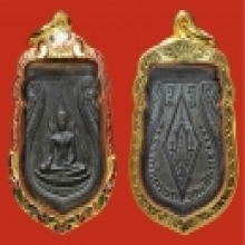 เหรียญพระพุทธชินราช อินโดจีนบล็อคนิยม