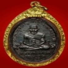 เหรียญรุ่น๔ ผิวมะระ ทองแดงรมดำ สวยแชมป์จริงๆครับ