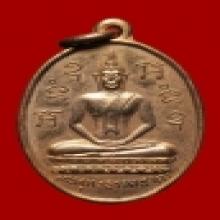 เหรียญ พระพุทธิธรรมธาดา