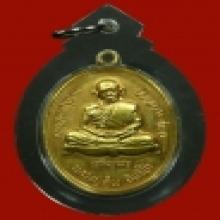 เหรียญเจริญ พรล่าง ลป.ทิม ปี17 กะไหล่ทองใหม่