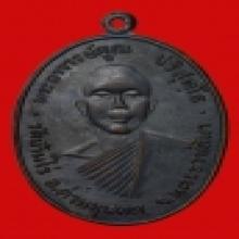 เหรียญหลวงพ่อคูณ รุ่นแรก ปี12