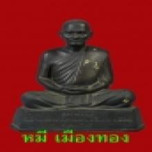 พระบูชา หลวงพ่อเงิน วัดบางคลาน ปี 15