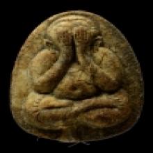 พระปิดตายันต์ดวงเล็ก เนื้อใบลาน ปี 2521 หลวงปู่โต๊ะ