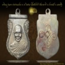 เหรียญ รุ่นแรก พ่อท่านแปลก พ.ศ.๒๕๐๔ เนื้ออัลปาก้า