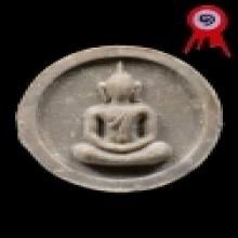 หลวงปู่โต๊ะ พระพิมพ์จันทร์ลอย เนื้อเกสร สร้างปี 2518