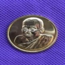 เหรียญทองคำสมเด็จญาณฯ
