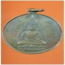 เหรียญพระพุทธชินราช ลพ.คุ้ย วัดหญ้าไทร รุ่นแรก ปีพ.ศ.2460