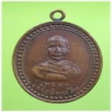 เหรียญอธิการ สิน วัดบางบัวทอง รุ่นแรก ปี2481 ติดที่1