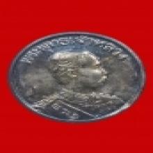 เหรียญ รัชกาลที่ 5 หลัง กรมหลวงชุมพรฯ อ.วราห์