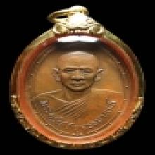 เหรียญหลวงพ่อทอง วัดเขากระจิว รุ่นแรก