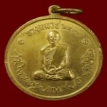 เหรียญในหลวงทรงผนวช วัดบวรนิเวศฯ หลังเจดีย์เต็ม