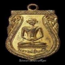 เหรียญหลวงพ่อในกุฏิ วัดกุยบุรี ปี2496 กะไหล่ทอง