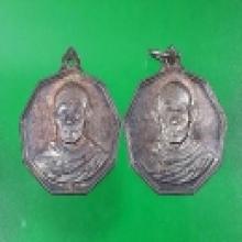 เหรียญหลวงพ่อพุธ วัดป่าสาลวัน ปี26 เนื้อเงิน 2องค์