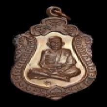 เหรียญเสมาสมปรารถนา หลวงปู่หมุน วัดบ้านจาน ปี 2543