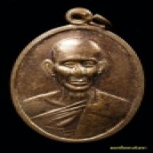 เหรียญรุ่นแรก หลวงพ่อแดง วัดแร่ เนื้อทองแดง