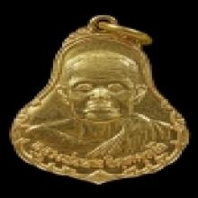 เหรียญสร้างหอสมุด เนื้อทองคำ หลวงพ่อผาง ปี20 โชว์เท่านั้น