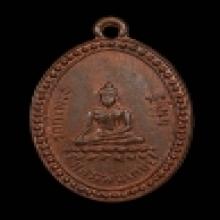 เหรียญรุ่นแรกหลวงพ่อเกษร วัดท่าพระ ผิวไฟ