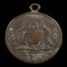เหรียญรุ่นแรกหลวงพ่อพร วัดดอนเมือง เนื้อทองแดง