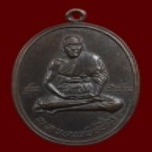 เหรียญรุ่นแรกหลวงพ่อเปิ่น วัดบางพระ เนื้อนวะปี2519