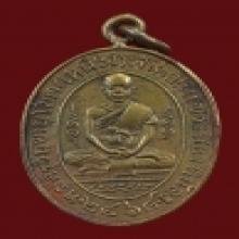 เหรียญรุ่นแรกหลวงพ่อเหนี่ยง วัดสองพี่น้อง ปี2468
