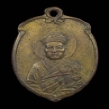 เหรียญรุ่นแรกไต๋ฮงกง
