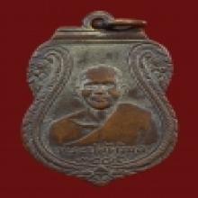 เหรียญรุ่นแรกหลวงพ่อเส็ง วัดประจันตคาม ปี2485