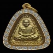 เหรียญจอบใหญ่หลวงพ่อเงิน วัดบางคลาน ปี2515