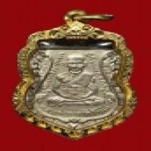เหรียญเสมาหลวงปู่ทวด รุ่น3