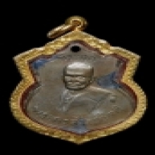 เหรียญพระครูสังวรกิตติ วัดใหม่กรงทอง เนื้ออัลปาก้าปี2480