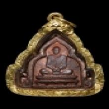 เหรียญกรมหลวงชินวรสิริวัฒน์ ครั้งที่1 วัดราชบพิธฯ...ปี2480