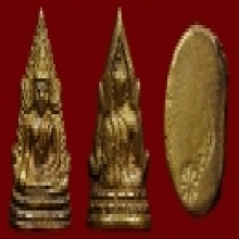 พระพุทธชินราช อินโดจีน พิมต้อ