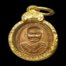 เหรียญเม็ดแตงหลวงพ่อมุม วัดปราสาทเยอร์ ปี09
