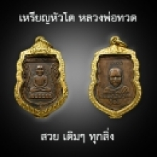 เหรียญหลวงพ่อทวด รุ่นแรก (เหรียญหัวโต) พ.ศ. 2500