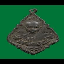 เหรียญปั๊มหลวงปู่แขก วัดบางปลา รุ่นแรก พ.ศ.๒๔๘๘ เนื้อดีบุก