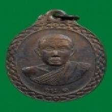 เหรียญหลวงพ่อทองพูล รุ่นแรก