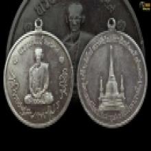 เหรียญในหลวงทรงผนวชอัลปาก้าบล๊อกธรรมดา ผิวแกะซอง