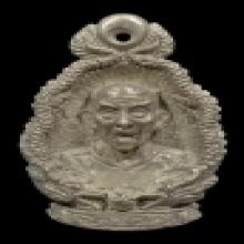 เหรียญแปะโรงสี(โง๊ยกิมโคว) เหรียญมังกร เนื้อเงิน