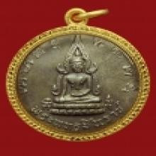 เหรียญจักรพรรดิ์ พระพุทธชินราช-สมเด็จพระนเรศวร ปี2515