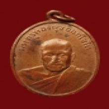 เหรียญหลวงพ่อทองศุข วัดโตนดหลวง ปี๒๔๙๘ พิมพ์อิติด