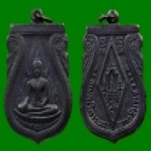 เหรียญพระพุทธชินราชอินโดจีน สระอะขีด