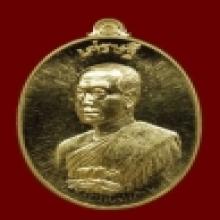 เหรียญเศรษฐีอัมพวา เนื้้อทองคำ หมายเลข ๒๒