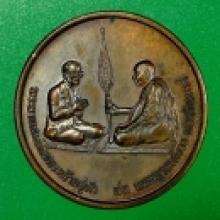 เหรียญสนทนาธรรม เนื้อทองแดง (1)