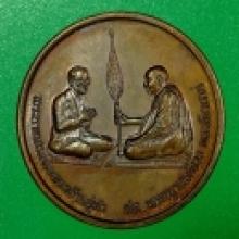 เหรียญสนทนาธรรม เนื้อทองแดง (2)