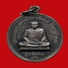 เหรียญปั๊มหลวงพ่อสด วัดหางน้ำสาคร พ.ศ.๒๕๒๑ เนื้อเงิน