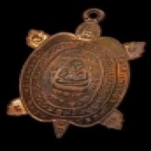 เหรียญพญาเต่าเรือน รุ่นปลดหนี้ (รุ่นแรก)  หลวงพ่อหลิว